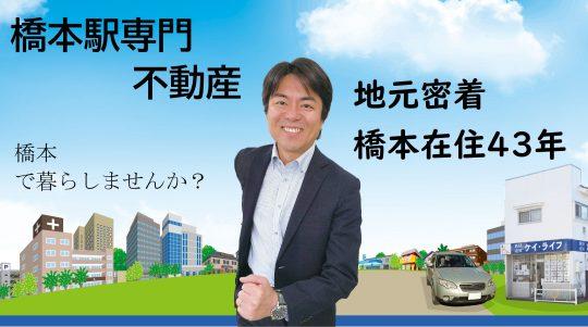 橋本駅の賃貸、売買の不動産はケイ・ライフ|地元密着型の不動産屋