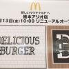 デリシャスバーガー 橋本アリオ店