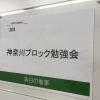 神奈川ブロック勉強会