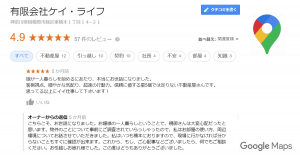 GoolgeMapの口コミ 橋本駅の賃貸執事