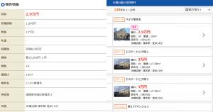 賃貸物件を橋本で検索 橋本駅の賃貸執事
