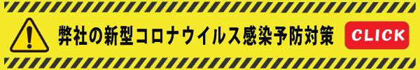 弊社の新型コロナウイルス感染予防対策|橋本駅の賃貸執事