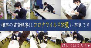 橋本駅の賃貸執事 新型コロナウイルス感染予防対策
