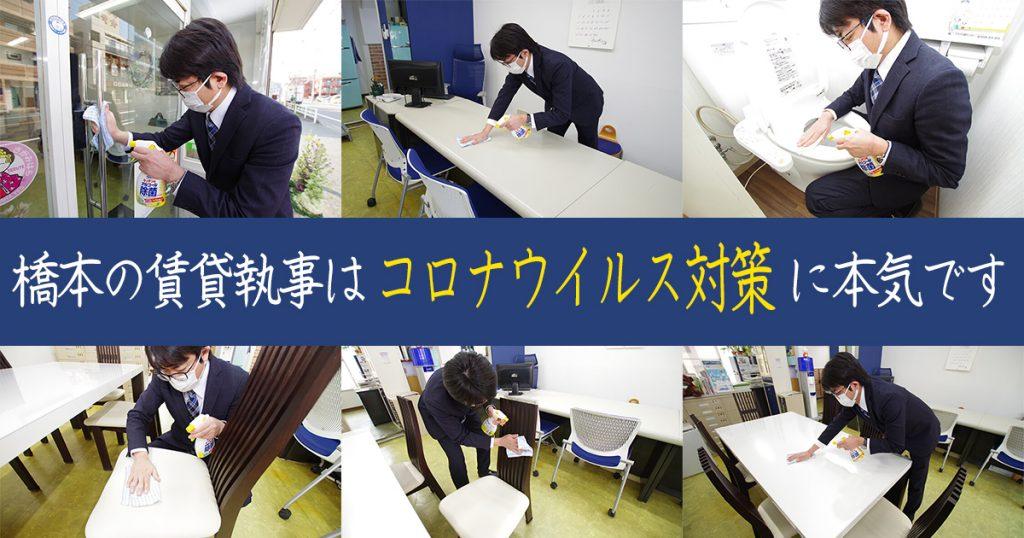 橋本の賃貸執事はコロナウイルス感染予防対策に本気です