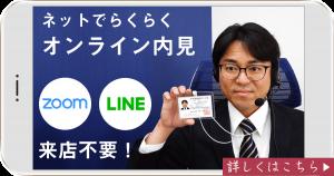 来店不要!ネットでらくらくオンライン内見|橋本駅の賃貸執事