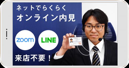 来店不要!ネットでらくらくオンライン内見 橋本駅の賃貸執事